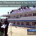 Куклы Образцова едут в тур по Волге на именном теплоходе