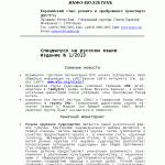 Инфо-бюллетень №1/2013