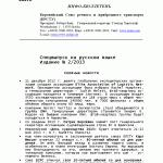 Инфо-бюллетень №2/2013