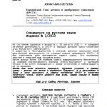 Инфо-бюллетень №3/2013