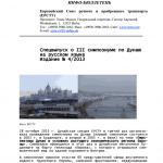 Инфо-бюллетень №4/2013