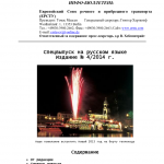 Инфо-бюллетень №4/2014
