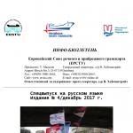 Инфо-бюллетень №4/2017